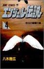 エンジェル伝説 4 (ジャンプコミックス)