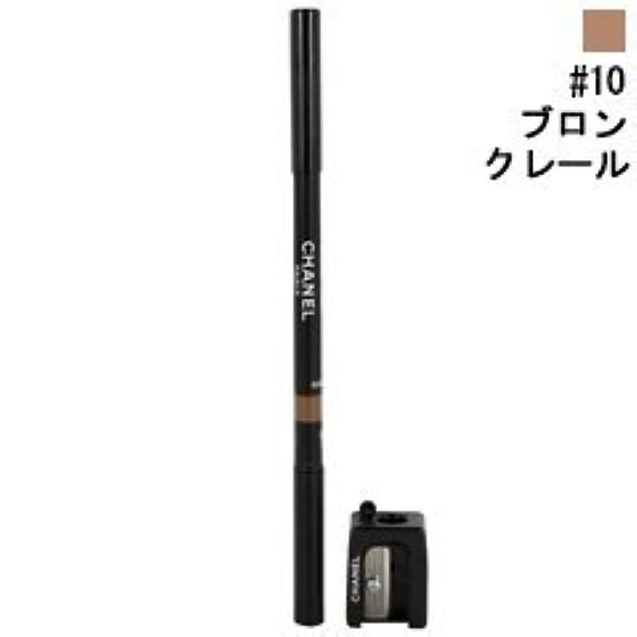 驚かす法令アンティーク【シャネル】クレイヨン スルスィル #10 ブロン クレール 1g (並行輸入品)