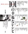 101の幸福なレシピ (講談社のお料理BOOK)