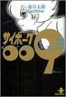 サイボーグ009 (22) (秋田文庫)