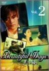 美しき日々 Vol.2 [DVD]
