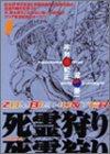 死霊狩り (Vol. / 梁 慶一 のシリーズ情報を見る