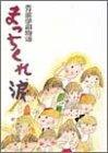 まっちくれ、涙 (児童読物傑作集―青葉学園物語)