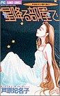 星降る部屋で / 芦原 妃名子 のシリーズ情報を見る