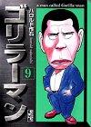 ゴリラーマン (9) (講談社漫画文庫)
