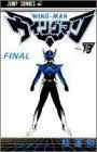 ウイングマン 13 (ジャンプコミックス)