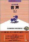 よくわかる音声 (日本語教師・分野別マスターシリーズ)の詳細を見る
