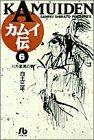 カムイ伝 (6) (小学館文庫) 画像