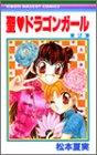 聖(セイント)〓ドラゴンガール (2) (りぼんマスコットコミックス (1276))