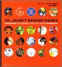 CDジャケットデザインREMIX
