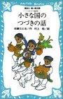 小さな国のつづきの話―コロボックル物語 5 (講談社 青い鳥文庫)の詳細を見る