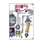 カリキュラマシーン ベストセレクション VOL.3 [DVD]