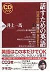 CDブック 話すための英語 日常会話実践編〈1〉身のまわり