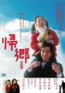 帰郷(2004)