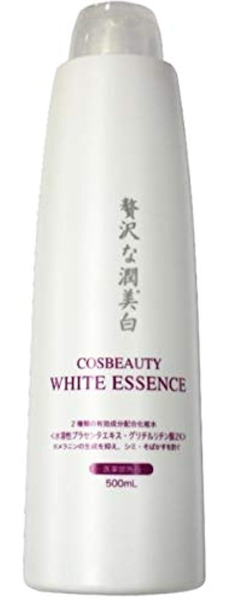 連鎖コピー導入するコスビューティ ホワイトエッセンス WHITE ESSENCE