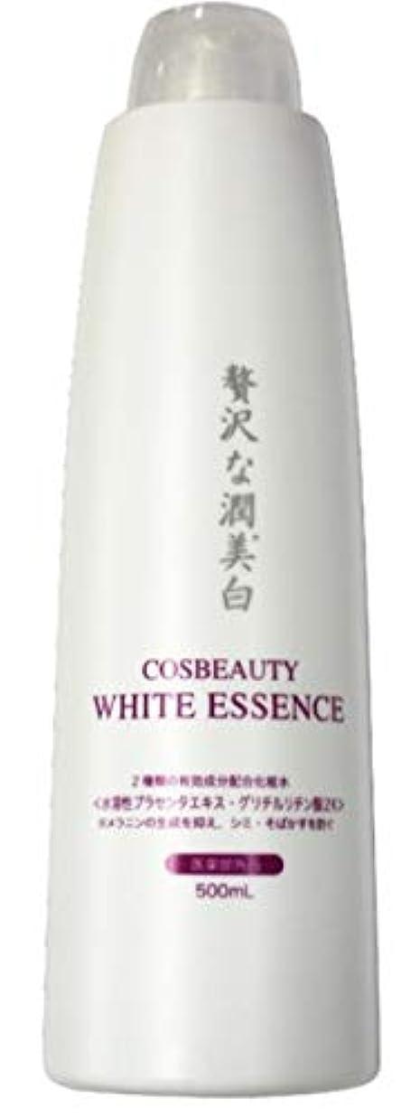 敵すべきのためにコスビューティ ホワイトエッセンス WHITE ESSENCE