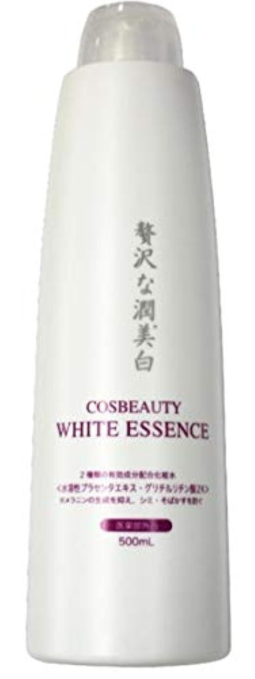 盆地赤字高いコスビューティ ホワイトエッセンス WHITE ESSENCE