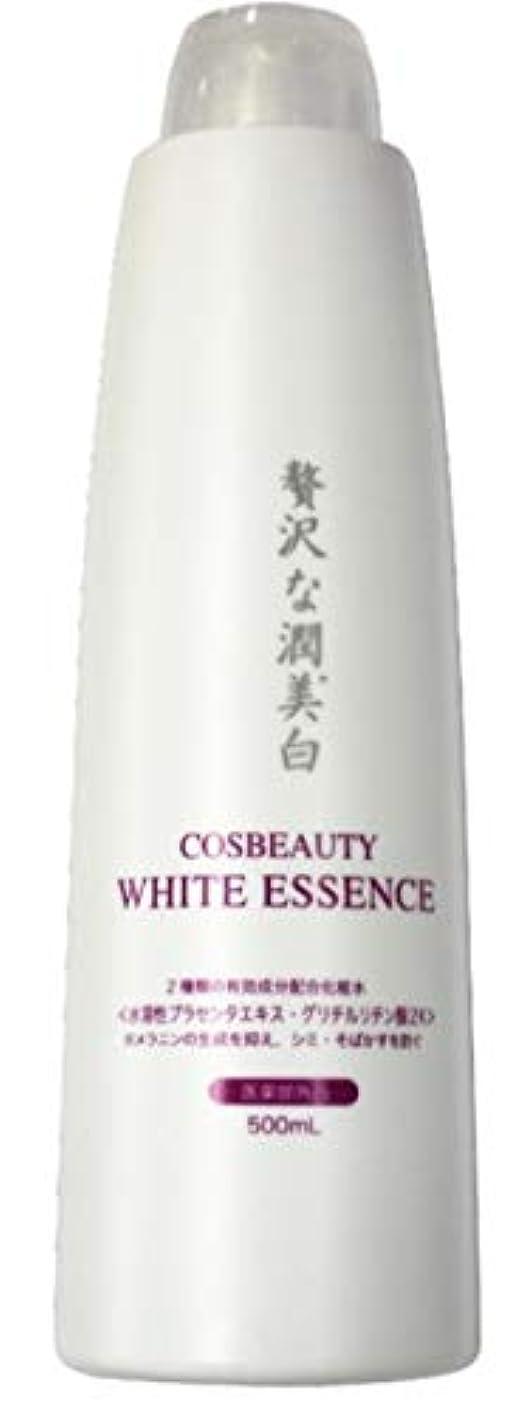 乳白色参加者ガラスコスビューティ ホワイトエッセンス WHITE ESSENCE