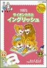 ライオンたちとイングリッシュ a ~おんぶおんぶ~ [DVD]