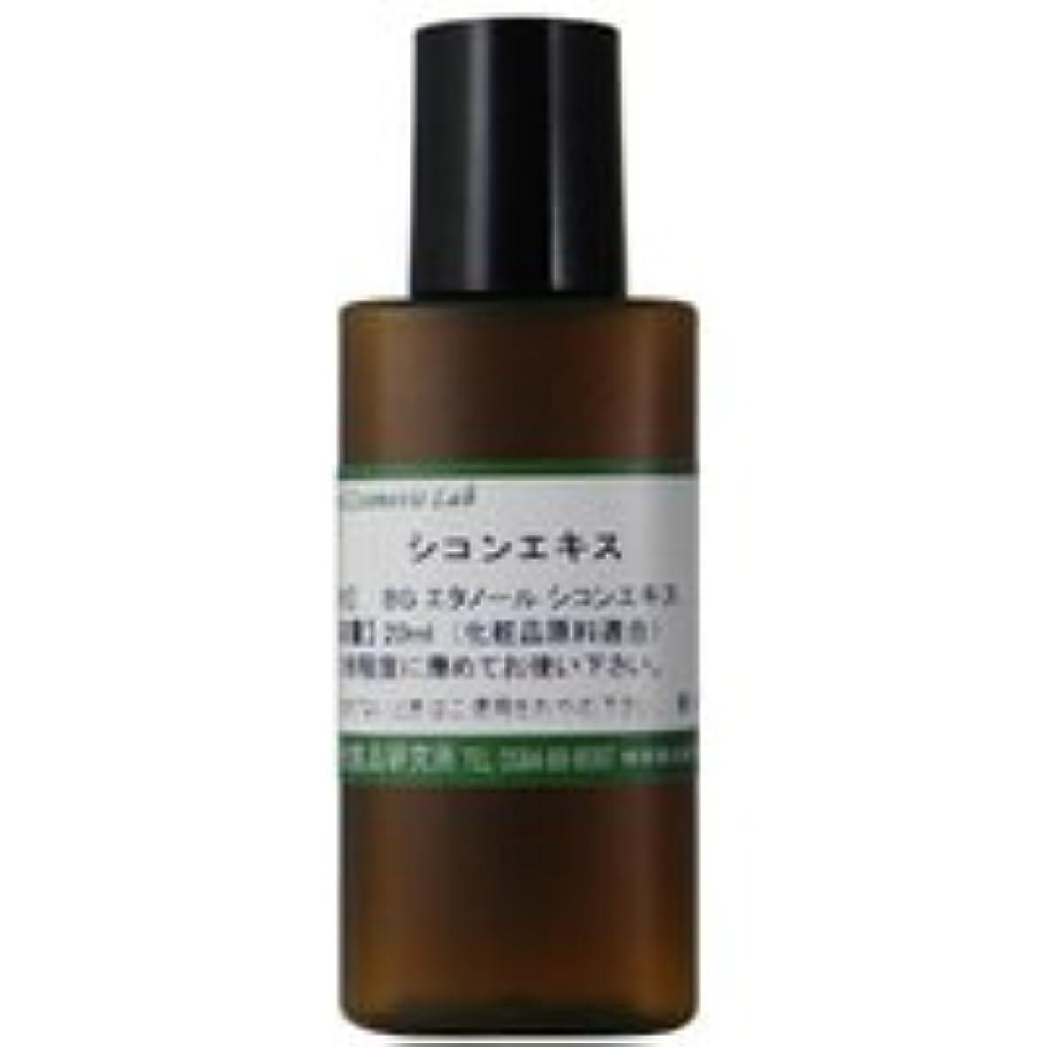 会社常識すぐに紫根エキス 20ml (シコンエキス) 【手作り化粧品原料】
