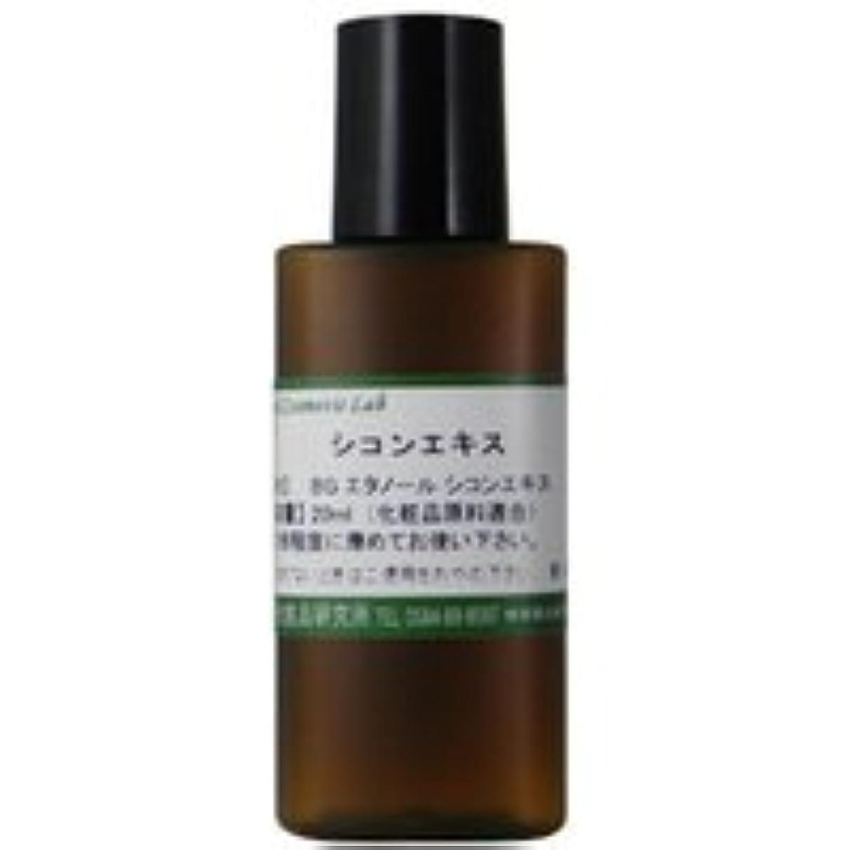 スポンサーラショナル蘇生する紫根エキス 20ml (シコンエキス) 【手作り化粧品原料】