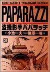 盗撮影手パパラッチ 3 裸者の章 その3 (ヤングジャンプコミックス)