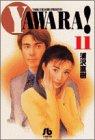 Yawara! (11) (小学館文庫)