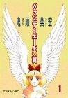 ヴァンデミエールの翼 / 鬼頭 莫宏 のシリーズ情報を見る