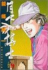 月下の棋士 (9) (ビッグコミックス)の詳細を見る