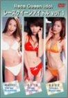 レースクィーン・アイドル vol.1 [DVD]