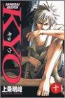 SAMURAI DEEPER KYO(10) (講談社コミックス)