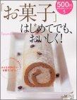 「お菓子」はじめてでも、おいしく!―1000人に聞きましたみんなが作りたい「お菓子」はコレ! (500円MOOKシリーズ (5))の詳細を見る