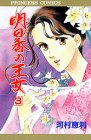 明日香の王女 第3巻 (プリンセスコミックス)