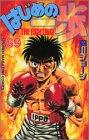 はじめの一歩―The fighting! (69)