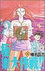 GS(ゴーストスイーパー)美神極楽大作戦!! (14) (少年サンデーコミックス)
