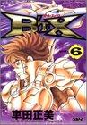ビート・エックス (Vol.6) (ホーム社漫画文庫)