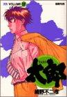 太郎 (Volume17) (ヤングサンデーコミックス)