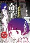 奇子(あやこ) (上巻) (KADOKAWA絶品コミック)