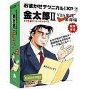 おまかせOFFICE!XP サラリーマン金太郎II Excel2002 VBA実践体得編