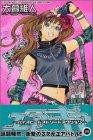 エア・ギア(3) (講談社コミックス)の詳細を見る