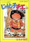じゃりン子チエ 20 (アクションコミックス)