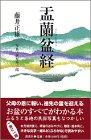 盂蘭盆経 (お経シリーズ)