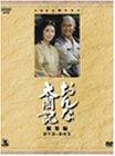 おんな太閤記 [DVD]