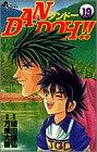 DAN DOH!! 19 (少年サンデーコミックス)