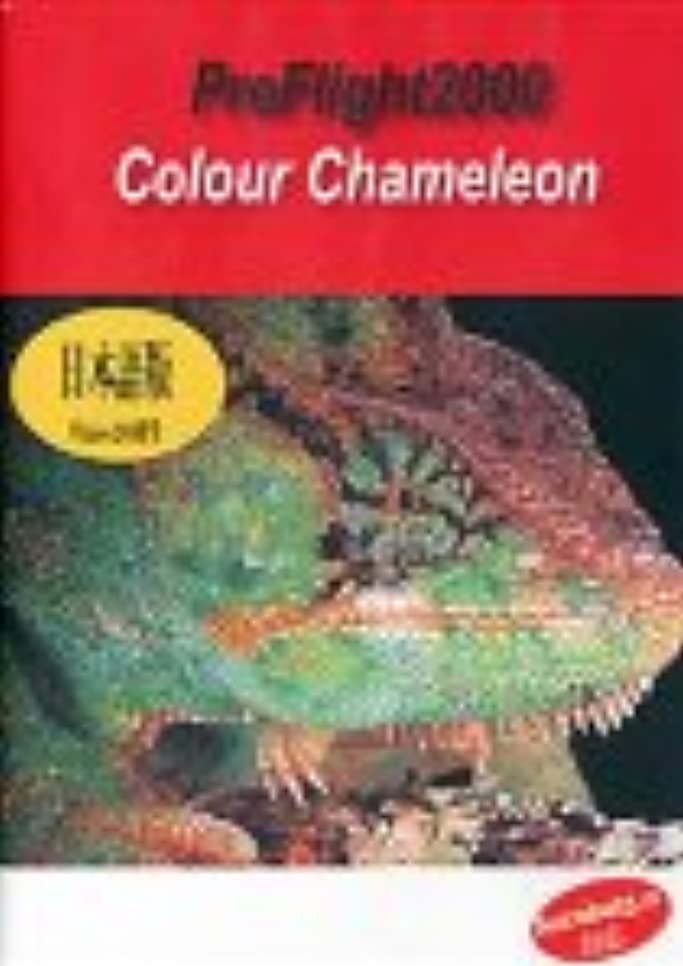 国家劇場政権PreFlight 2000 Colour Chameleon v2.0J