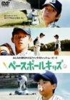 ベースボールキッズ[DVD]