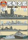 艦船名鑑 1939~45 改訂版 (W.W.2イラストレイテッド)