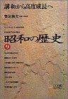 昭和の歴史〈9〉講和から高度成長へ (小学館ライブラリー)