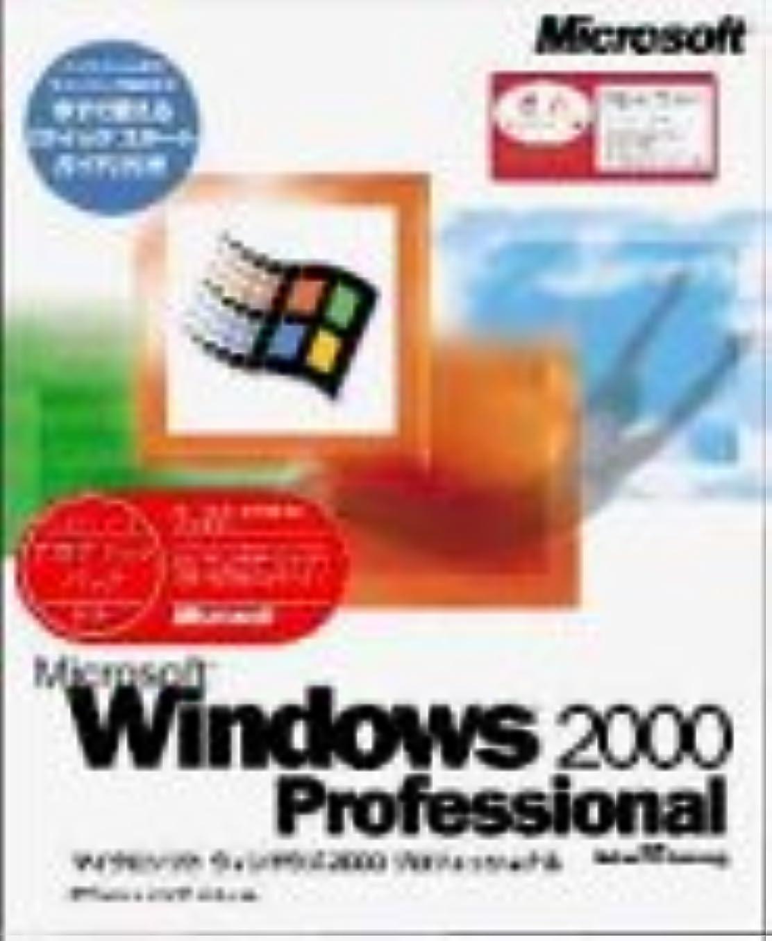 繰り返した接ぎ木西部【旧商品】Microsoft Windows2000 Professional バージョンアップグレード アカデミックパック