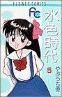 水色時代 5 (フラワーコミックス)